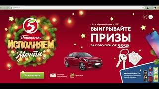 регистрация в розыгрыше 2020.5ka.ru  «Пятерочка Исполняем мечты»