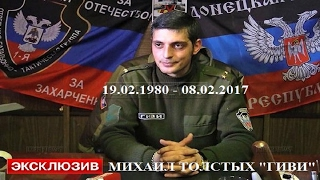 Документальный фильм Михаил Толстых