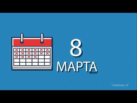 С ДНЕМ 8 МАРТА 2018
