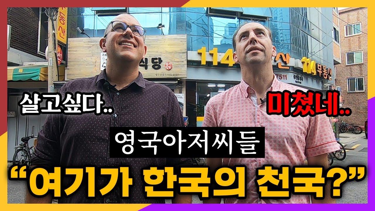 한국의 천국을 다녀온 영국 아저씨들