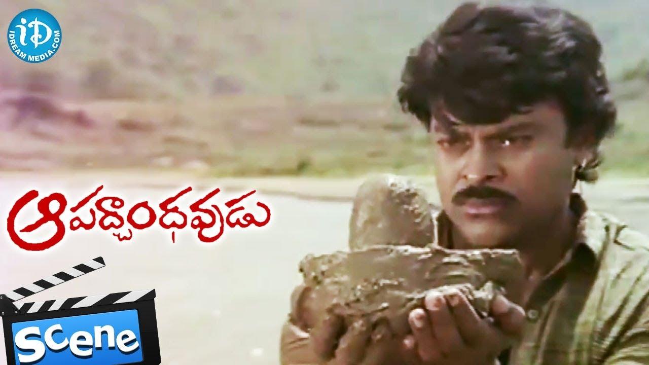 Vijayachander, Chiranjeevi, Meenakshi Seshadri Best Scene