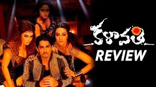 Kalavathi Movie Review || Hansika Motwani, Trisha Krishnan, Siddarth, Kushboo