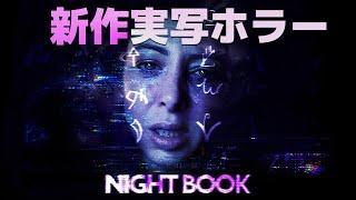 Night Bookは、あるオンライン通訳者が騙されて古代の書物を読まされ、その書物が悪魔を家に召喚してしまうというインタラクティブなスリラーです。 Loralynは、自宅で ...