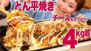 【大食い】4㎏超!ホットプレートで簡単「とん平焼き」!【ロシアン佐藤】【Russian Sato】