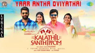Yaar Antha Oviyaththai Lyrical | Kalathil Santhippom | Jiiva | Arulnithi | Yuvan Shankar Raja