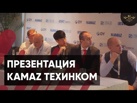 Презентация KAMAZ Техником - Видеостудия VIP Production