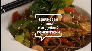 Готовим по-азиатски! Гречневая лапша с индейкой и брокколи   #видеорецепт Нева металл посуда