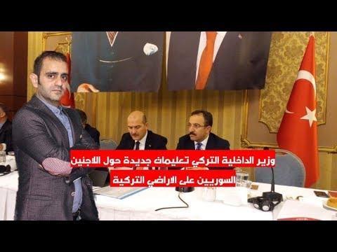 هام جدا وزير الداخلية التركي تعليمات جديدة حول اللاجئين السوريين في تركيا