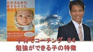 子育てコーチング チャンネル登録→ http://goo.gl/Fd7N44 白坂慎太郎: ...