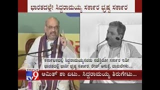 Amit Shah Vs Siddaramaiah - War of Words
