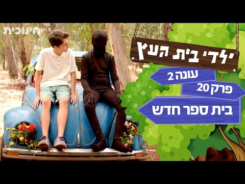 ילדי בית העץ עונה 2: בית ספר חדש