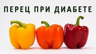 видео Болгарский перец при сахарном диабете 2 типа