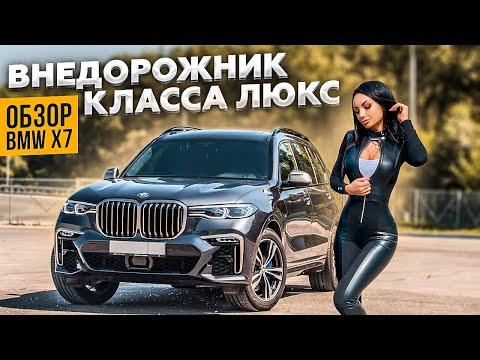 ОБЗОР BMW X7.