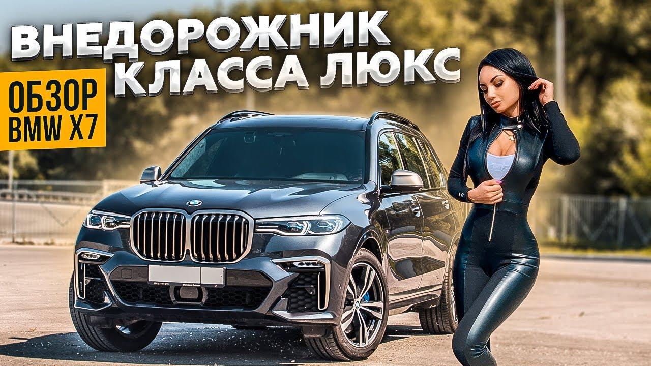 ОБЗОР BMW X7. Внедорожник класса Люкс. Инесса Колесит