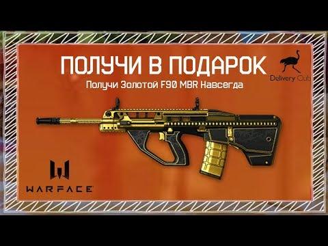 ЗОЛОТОЙ F90 MBR ЗА 300 РУБЛЕЙ В WARFACE - Новые Подарки от Delivery Club