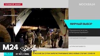 Опубликован полный текст заявления лидеров РФ, Азербайджана и Армении по Карабаху - Москва 24
