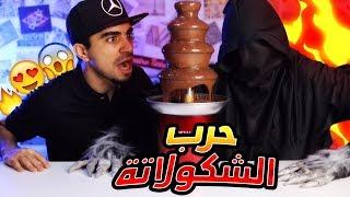 معركة نافورة الشوكولاته العملاقة ☠🚫 انا ضد الجني - غلاسة الضحك 😂