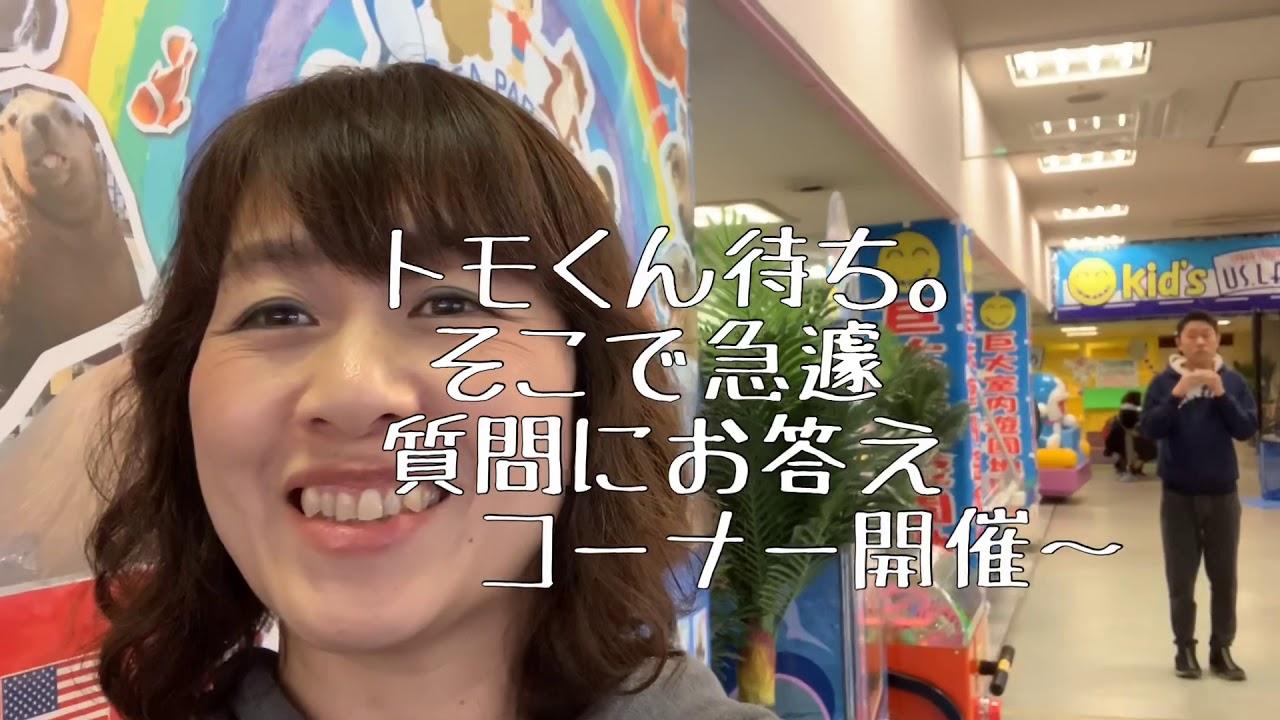 アンチ ともくんちゃんぬ 【自閉症児】トモくんちゃんぬー!★6【家族】アンチスレ ・