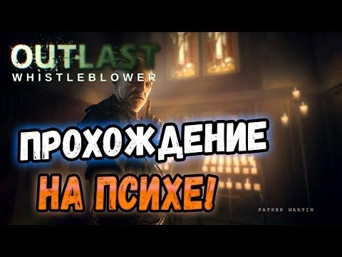 Стрим: Outlast - Whistleblower - Прохождение на Психе! :D