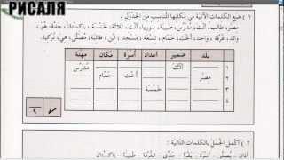 10 УРОК. 1 ТОМ. Арабский в твоих руках.