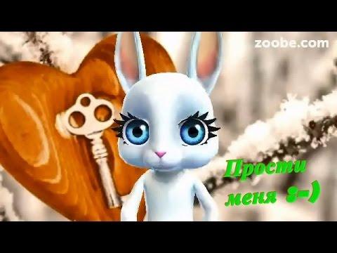 Zoobe Зайка Прощеное воскресенье, простите друг друга! - Видео с YouTube на компьютер, мобильный, android, ios