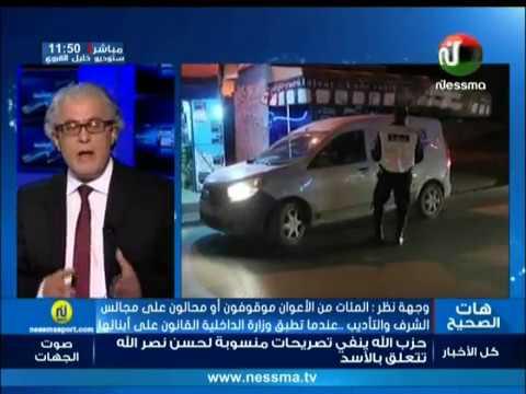 Wejhet Nadhar du Mercredi 14 Mars 2018 - Nessma Tv