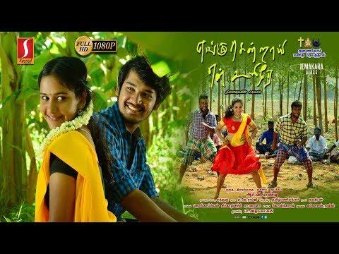 New Release Tamil Full Movie 2019 | Yengu Sendrai En Uyire Tamil Movie | Tharun | Rabiya | Full HD