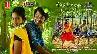 New Release Tamil Full Movie 2019 | Yengu Sendrai En Uyire Tamil Movie | Tharun | Rabiya | Full HD