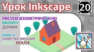 20.Урок inkscape:Рисуем изометрическую иконку Дом /Design Tutorial/Isometric Icons with Inkscape
