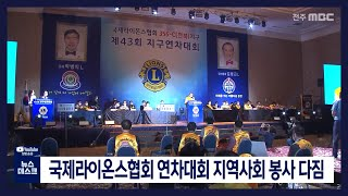 [뉴스데스크] 국제라이온스협회 연차대회 지역사회 봉사 …