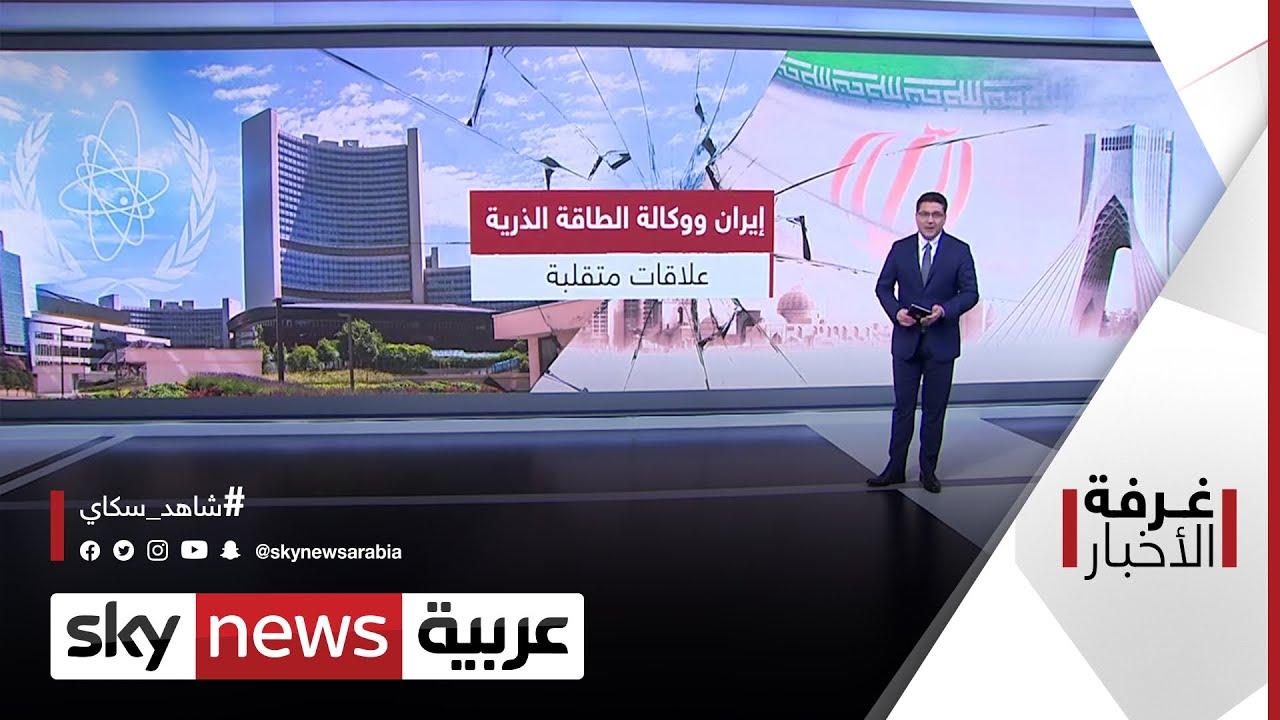 إيران و وكالة الطاقة الذرية .. علاقات متقلبة | #غرفة_الأخبار  - نشر قبل 14 دقيقة