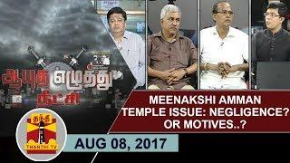 Aayutha Ezhuthu Neetchi 08-08-2017 Meenakshi Amman Temple Issue – Negligence? or Ulterior Motives? – Thanthi TV Show
