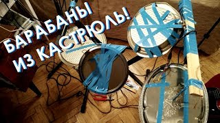 барабанная установка из КАСТРЮЛЬ  DIY электронные барабаны