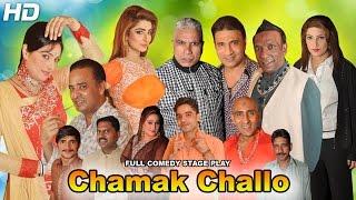 CHAMAK CHALLO - Full Stage Drama