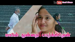 அலை கடலின் நடுவே அலைந்திடவா தனியே   Kannaana Kanney Lyric In Tamil whatsapp song    Tamil Pazhagu