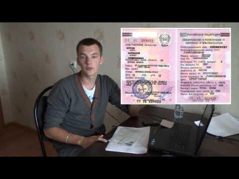 видео: Как проверить документы перед покупкой автомобиля.
