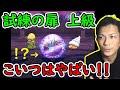 【ドラクエウォーク】試練の扉すべて初見クリア!!