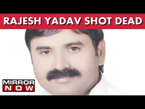 U.P. : BSP Leader Rajesh Yadav Shot Dead In Allahabad I The News