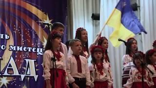 Фестиваль-конкурс дитячого естрадного мистецтва Зорепад 2017 рік