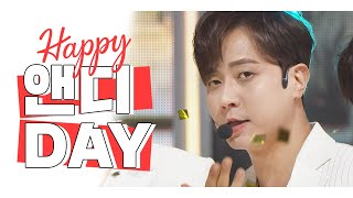 [IDOL-DAY] HAPPY SHINHWA 앤디(ANDY) - DAY