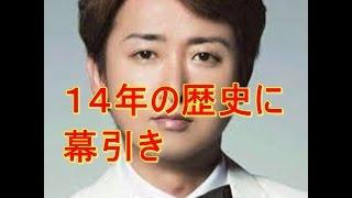【悲報】嵐・大野智、ラジオ番組がついに放送終了 14年半の伝説に幕 嵐...