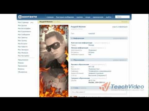 Как сделать аватар для страницы «ВКонтакте»?