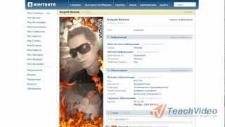 Как сделать аватар для страницы «ВКонтакте»?(В данном видеоуроке мы расскажем как сделать красивый и интересный аватар для вышей страницы Вконтакте...., 2011-09-16T16:55:43.000Z)
