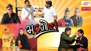 Bhadragol || Episode-225 || October-11-2019 || By Media Hub Official Channel