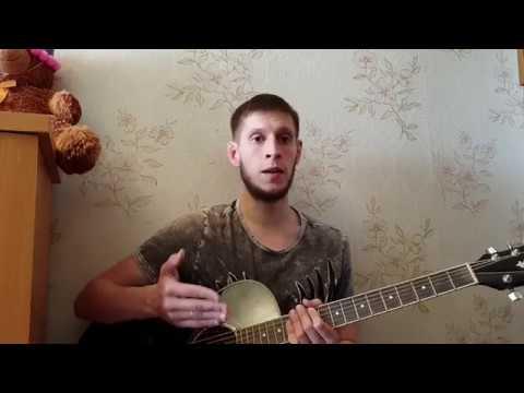 Тимур Муцураев - Милые зелёные глаза разбор на гитаре