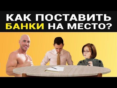 Куда жаловаться на банк? / Банк Союз / Балтинвест банк