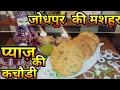 Download Rajasthani Pyaaz ki Kachori | Pyaz ki kachori recipe| jaipur ki pyaaz kachori | Snack| Pyaaz kachori