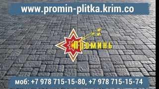 Плитка Проминь