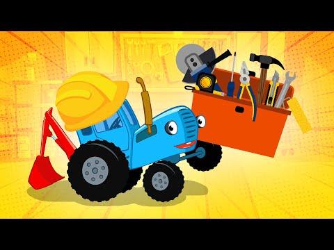 Синий трактор и станция техобслуживания - Распаковка инструментов