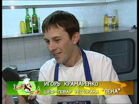 """Игорь Крамаренко, р-н """"Пена"""" / """"Блюдо от шефа"""" (№42)"""